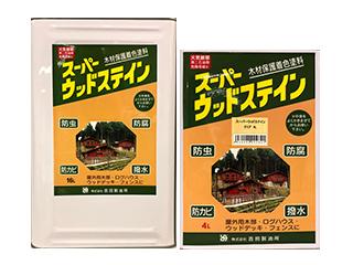 木材保護塗料【スーパーウッドステイン】